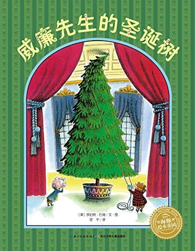 海豚绘本花园:威廉先生的圣诞树(平)