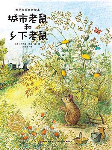海豚绘本花园:城市老鼠和乡下老鼠(平)