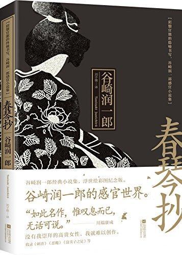 春琴抄——浮世绘彩图纪念版