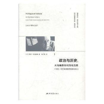 政治与历史:从马基雅维利到马克思(1955—1972年高等师范学校讲义)