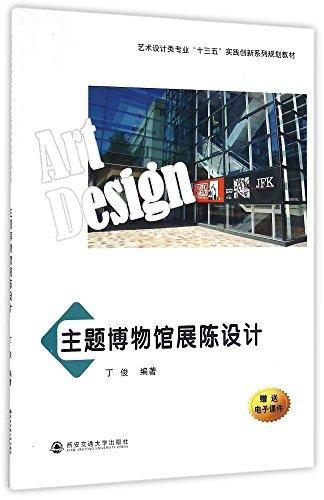 """主题博物馆展陈设计(艺术设计类专业""""十三五""""实践创新系列规划教材)"""