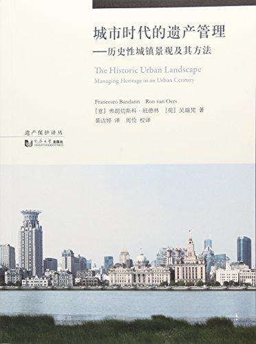 城市时代的遗产管理