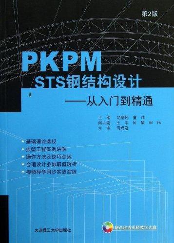 PKPM STS钢结构设计--从入门到精通(附光盘第2版)(附光盘1张)