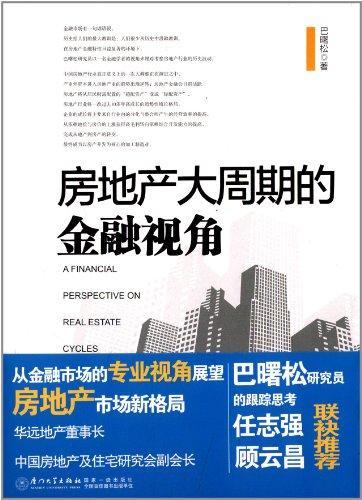 房地产大周期的金融视角/中国房地产观察丛书