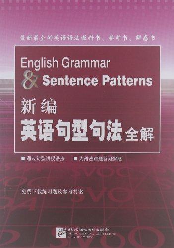 新编英语句型句法全解