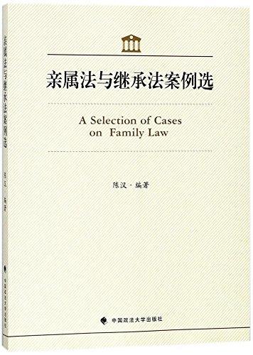 亲属法与继承法案例选