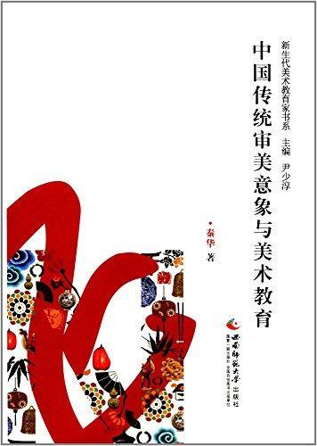 中国传统审美意象与美术教育