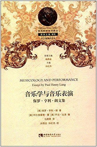 音乐学与音乐表演
