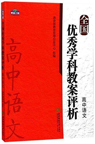 全国优秀学科教案评析·高中语文