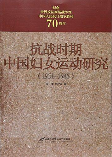 抗战时期中国妇女运动研究(1931-1945)