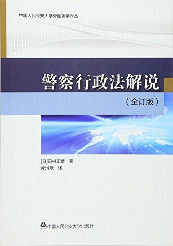 警察行政法解说(全订版)