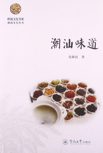 潮汕味道(岭南文化书系·潮汕文化丛书)