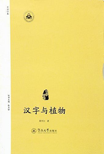 汉字与植物(汉字中国)
