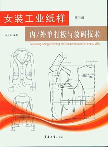 女装工业纸样 内/外单打板放码技术(第三版)