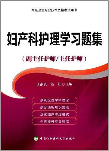 高级卫生专业技术资格考试指导用书 妇产科护理学习题集