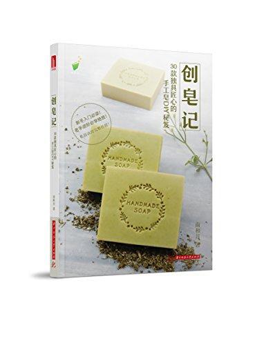 创皂记:30款独具匠心的手工皂DIY秘笈