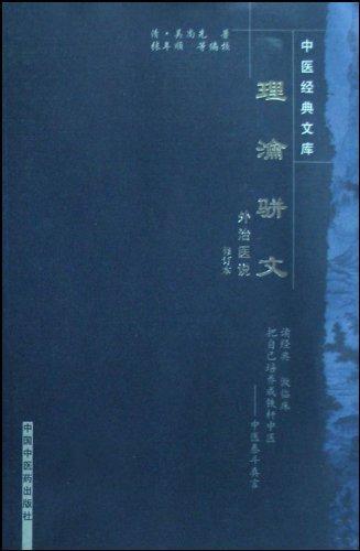 理瀹骈文--中医经典文库
