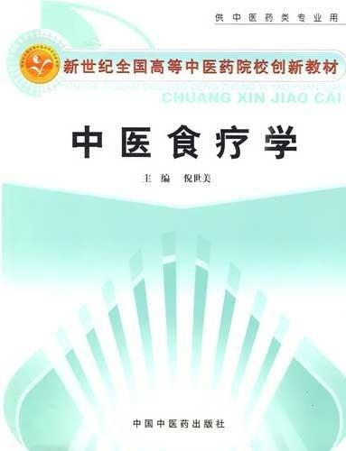 中医食疗学[创新教材]