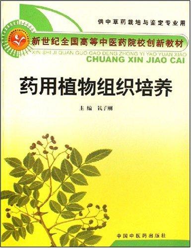 药用植物组织培养