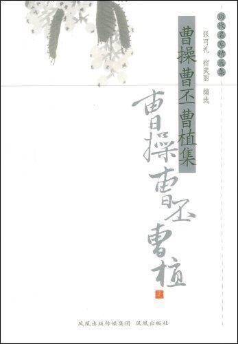 历代名家精选集 曹操曹丕曹植集/历代名家精选集/张可礼宿美丽