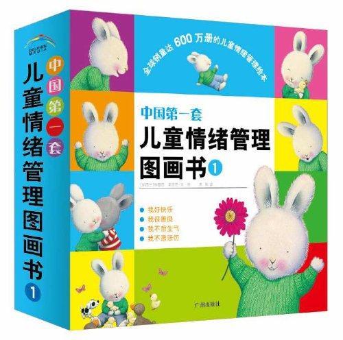 我不想生气/中国第1套儿童情绪管理图画书