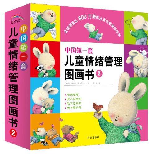 我不会害怕/中国第1套儿童情绪管理图画书