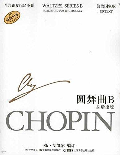 肖邦钢琴作品全集27 圆舞曲B 身后出版