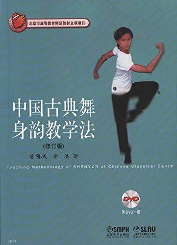 中国古典舞身韵教学法 (第3版)(扫码看视频)
