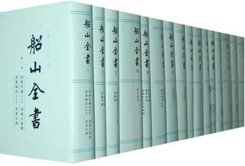 船山全书(全十六册)
