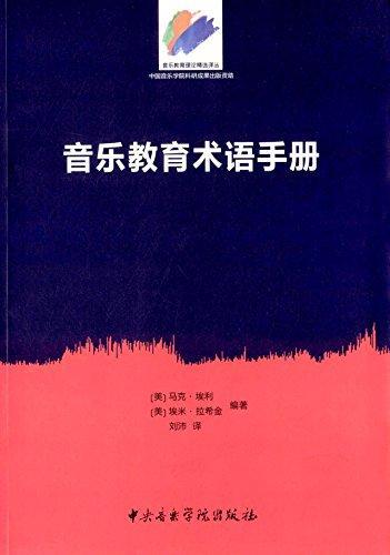 音乐教育术语手册