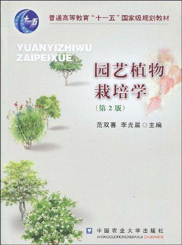 园艺植物栽培学(第2版)