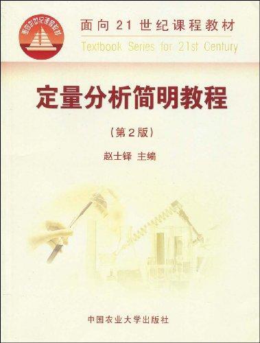 定量分析简明教程(第2版)