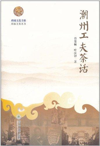 潮州工夫茶话(岭南文化书系·潮汕文化丛书)