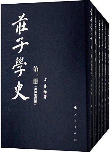 庄子学史(增补繁体版)(套装共6册)