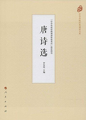 唐诗选(中华传统经典诵读文本)