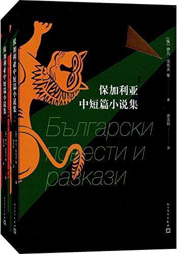 保加利亚中短篇小说集(上下)
