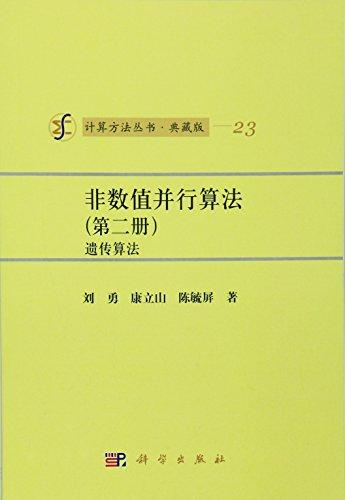 非数值并行算法(第二册):遗传算法(典藏版)