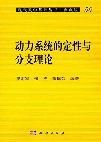 动力系统的定性与分支理论(典藏版)
