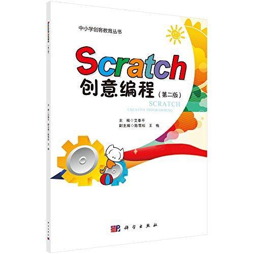 中小学创客教育丛书:Scratch创意编程(第二版)