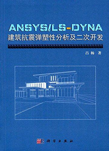 ANSYS\LS-DYNA建筑抗震弹塑性分析及二次开发