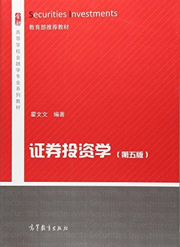 证券投资学(第5版高等学校金融学专业系列教材)