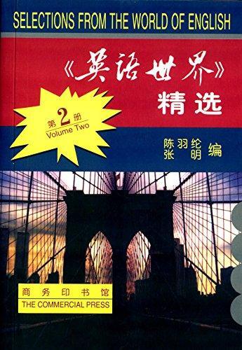 《英语世界》精选(第2册)