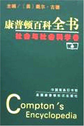 康普顿百科全书:社会与社会科学卷