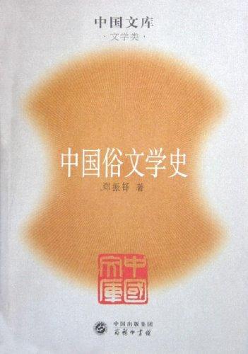 中国俗文学史
