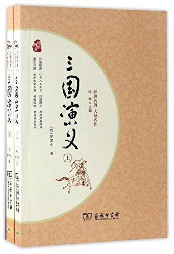 三国演义(套装共2册)