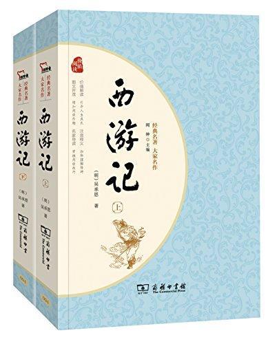 经典名著大家名作:西游记(套装共2册)