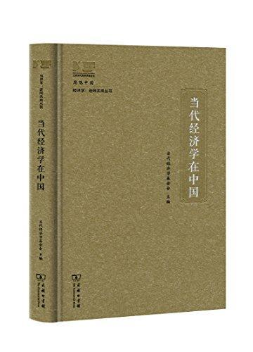 当代经济学在中国