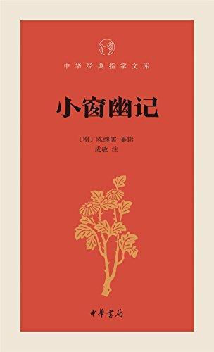 中华经典指掌文库:小窗幽记