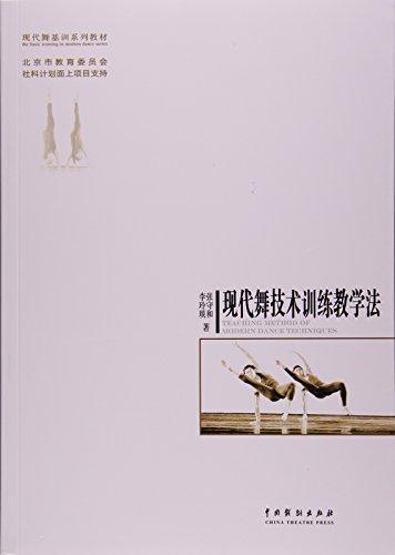 现代舞技术训练教学法(现代舞基训系列教材)