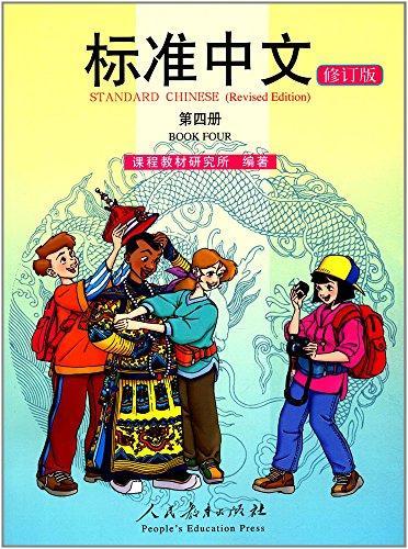 标准中文(第四册)(修订版)